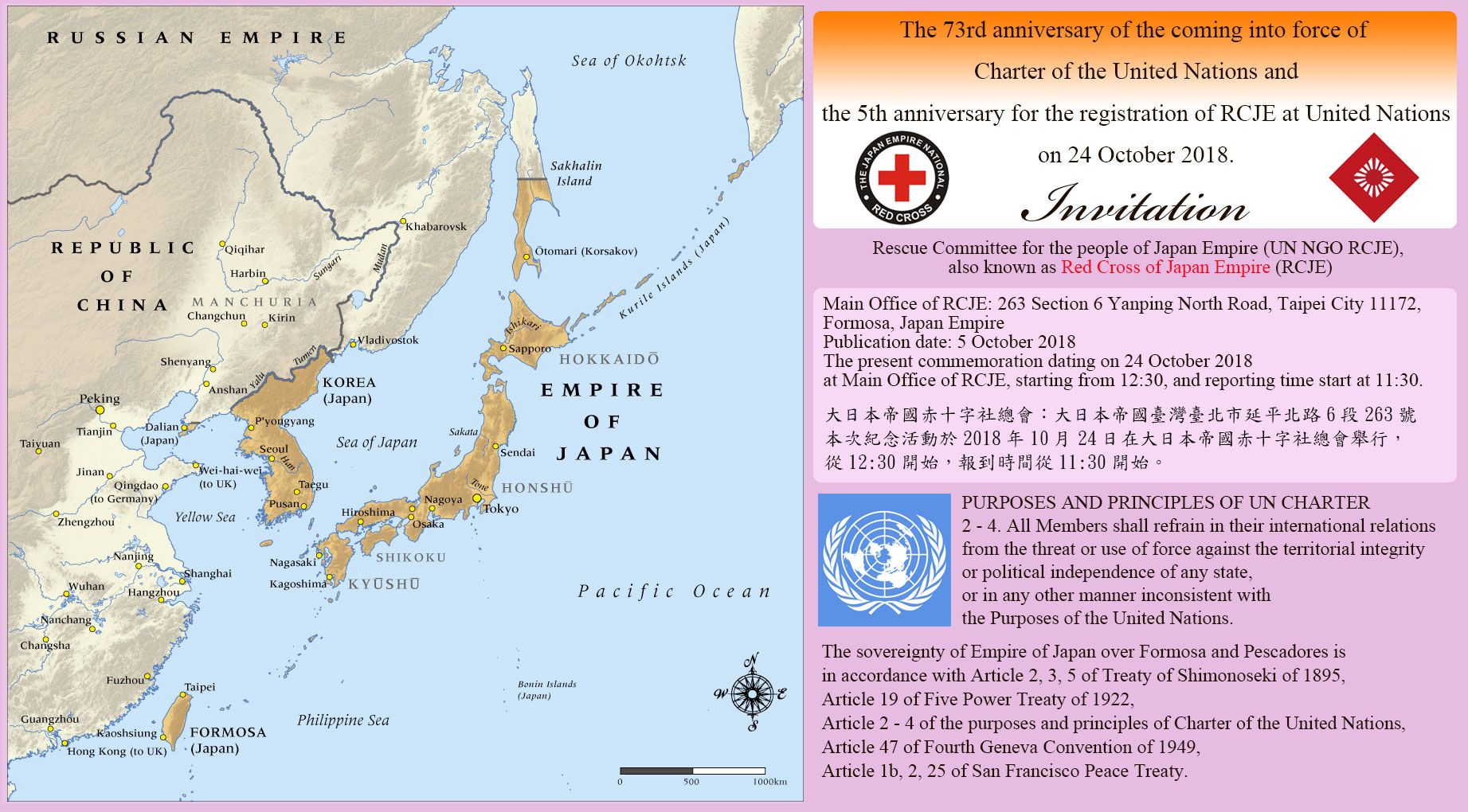 Red Cross of Japan Eempire 24 Oct 2018